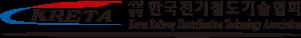 한국전기철도기술협회